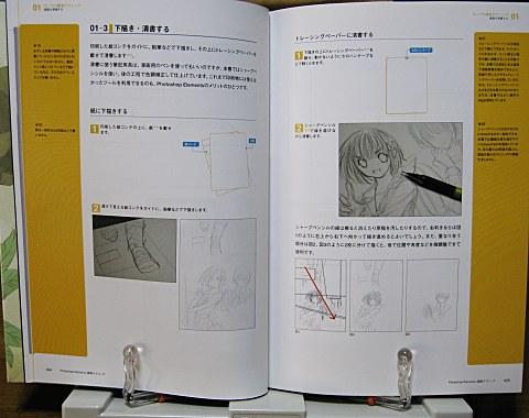 キャラクターをつくろう!Photoshop Elements漫画テクニック中身02
