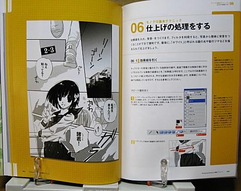 キャラクターをつくろう!Photoshop Elements漫画テクニック中身03