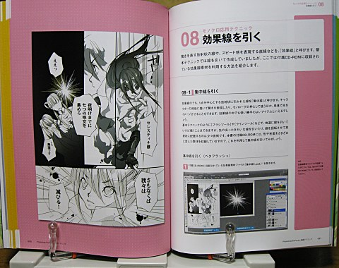 キャラクターをつくろう!Photoshop Elements漫画テクニック中身05