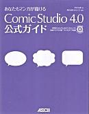 あなたもマンガが描けるComicStudio4.0公式ガイド