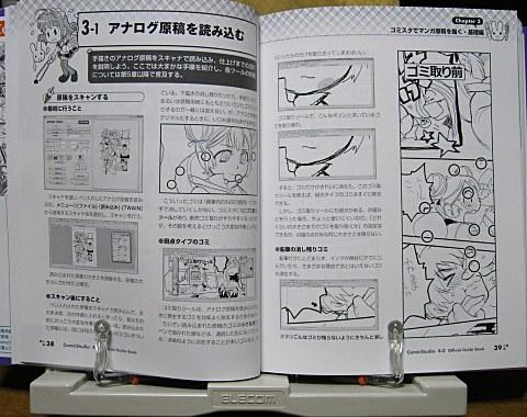 あなたもマンガが描けるComicStudio4.0公式ガイド中身04