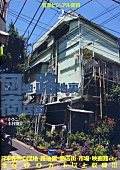 背景ビジュアル資料2団地・路地裏・商店街