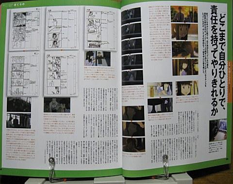 メイキングボックスアニメとマンガの製作現場01中身02