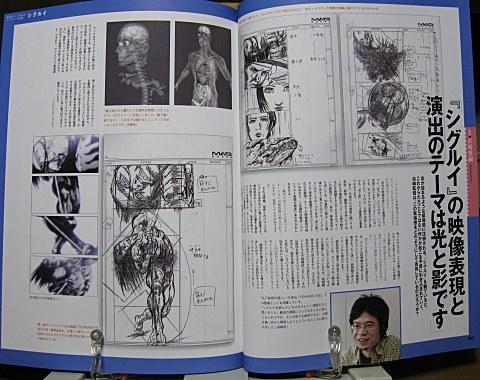 メイキングボックスアニメとマンガの製作現場01中身05
