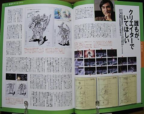 メイキングボックスアニメとマンガの製作現場01中身07