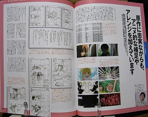 メイキングボックスアニメとマンガの製作現場01中身08