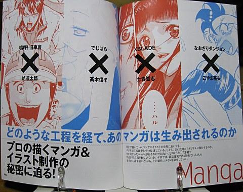 メイキングボックスアニメとマンガの製作現場01中身09