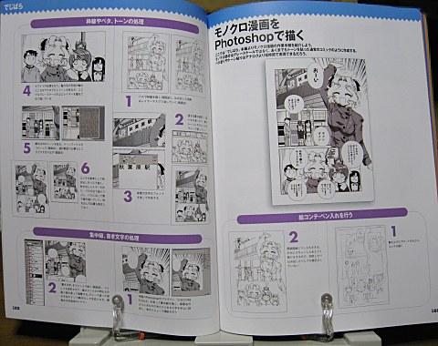 メイキングボックスアニメとマンガの製作現場01中身11