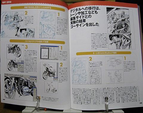 メイキングボックスアニメとマンガの製作現場01中身12