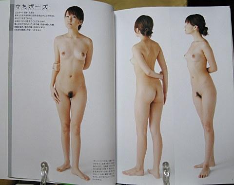 基本のヌードポーズ中身01
