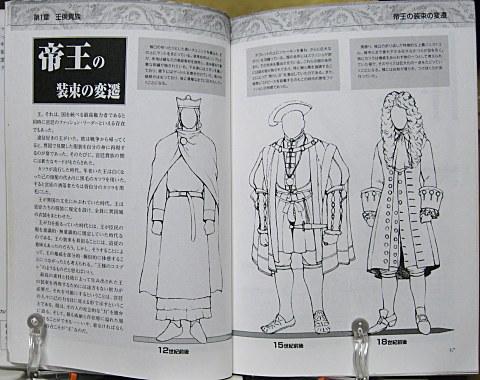 コスチューム中世衣装カタログ中身01