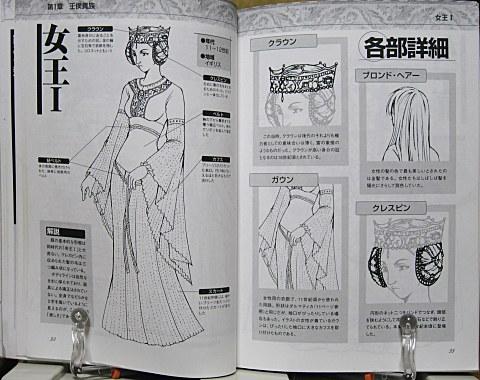 コスチューム中世衣装カタログ中身02