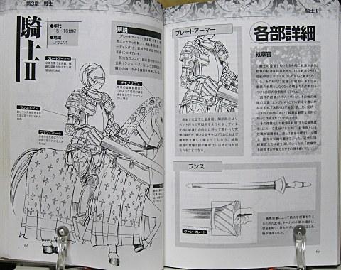 コスチューム中世衣装カタログ中身05