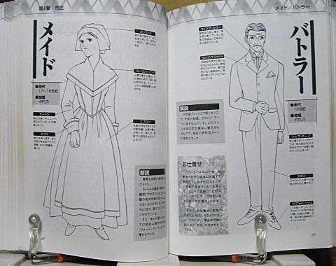 コスチューム中世衣装カタログ中身06