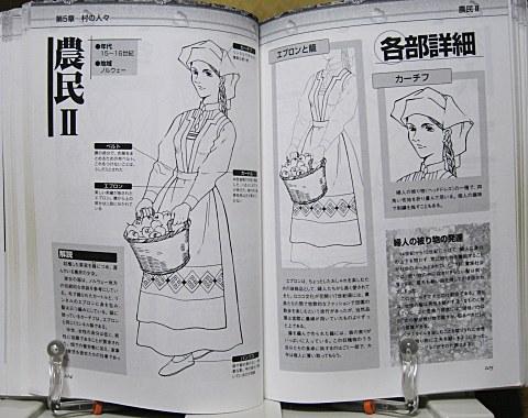 コスチューム中世衣装カタログ中身07