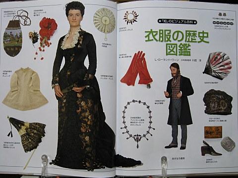 衣服の歴史図鑑中身01