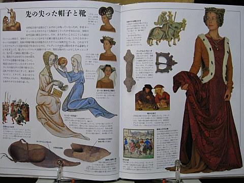 衣服の歴史図鑑中身02