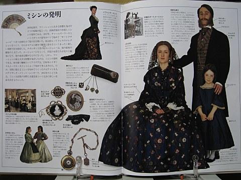 衣服の歴史図鑑中身05