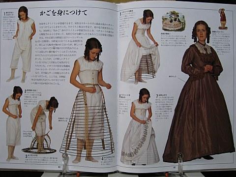 衣服の歴史図鑑中身06