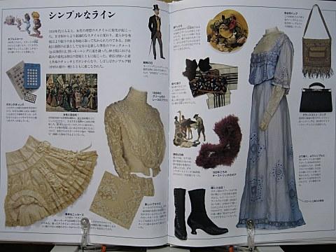 衣服の歴史図鑑中身07
