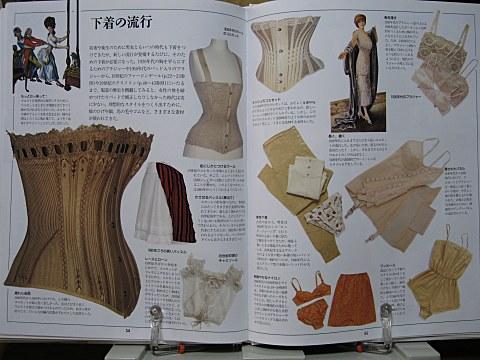 衣服の歴史図鑑中身08