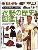 衣服の歴史図鑑