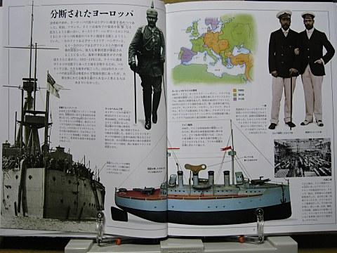 写真が語る第一次世界大戦中身01