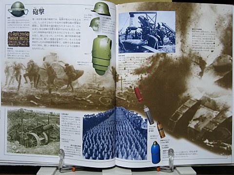 写真が語る第一次世界大戦中身02