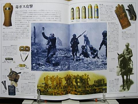 写真が語る第一次世界大戦中身06