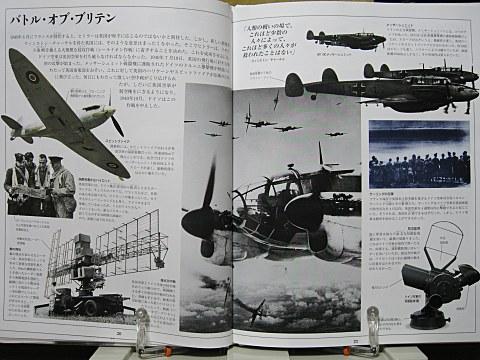 写真が語る第二次世界大戦中身02