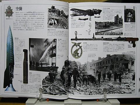 写真が語る第二次世界大戦中身03