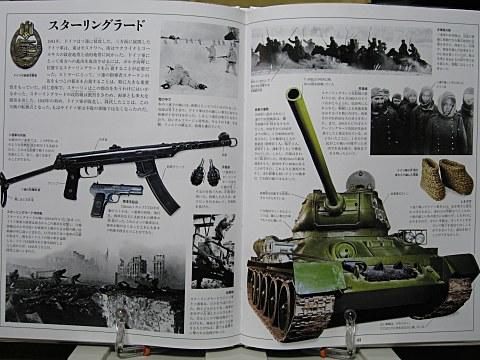 写真が語る第二次世界大戦中身06