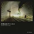 写真集「首都高山手トンネル」