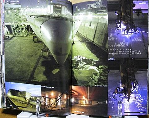 背景ビジュアル資料3潜水艇・研究施設・巨大プラント中身05