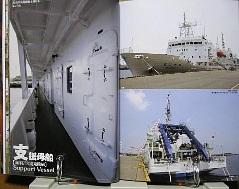 背景ビジュアル資料3潜水艇・研究施設・巨大プラント中身03