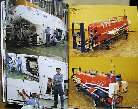 背景ビジュアル資料3潜水艇・研究施設・巨大プラント中身02