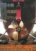 背景ビジュアル資料3潜水艇・研究施設・巨大プラント