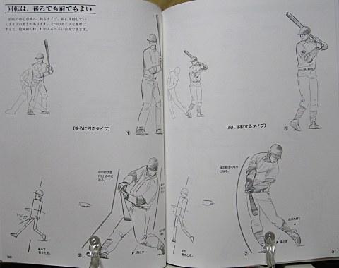 スーパースポーツデッサン中身04