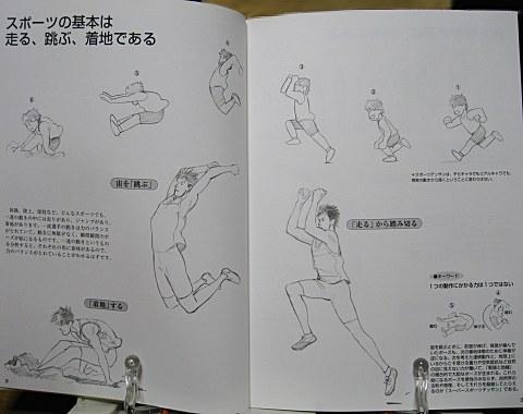 スーパースポーツデッサン中身01