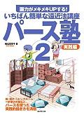 パース塾2 実践編