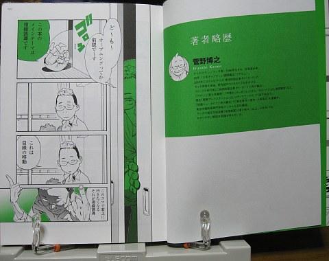 漫画のスキマ中身01