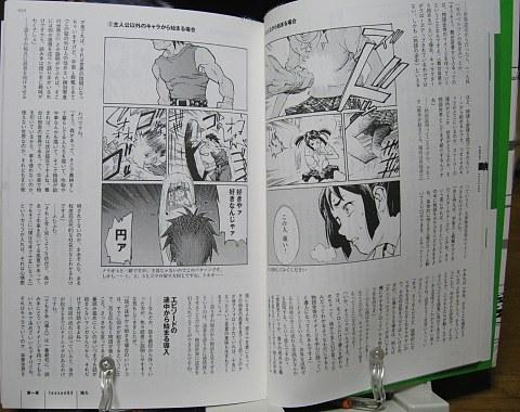 漫画のスキマ中身03