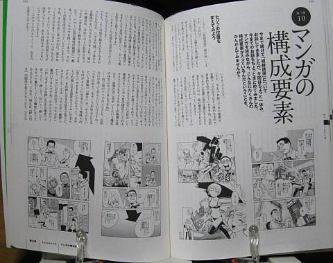 漫画のスキマ中身06