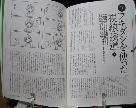 漫画のスキマ中身07