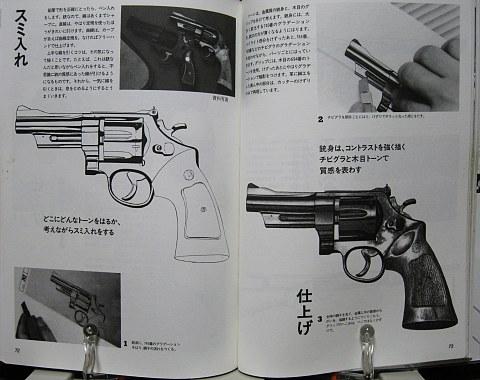 スクリーントーン百科中身06