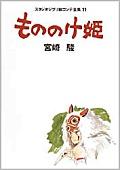 もののけ姫ジブリ絵コンテ全集11