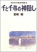 千と千尋の神隠しジブリ絵コンテ全集13