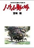 ハウルの動く城ジブリ絵コンテ全集14