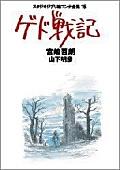ゲド戦記ジブリ絵コンテ全集15