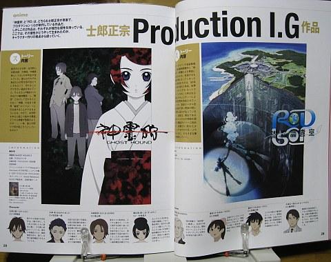 メイキングボックスアニメとマンガの製作現場02中身03